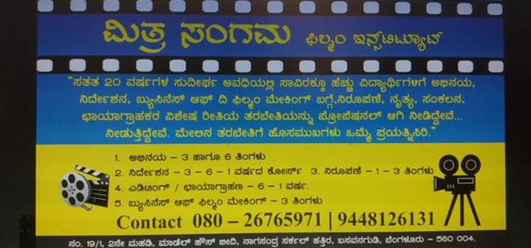Mitrasangama Film Institue-Basavanagudi-8649_enry75.jpg